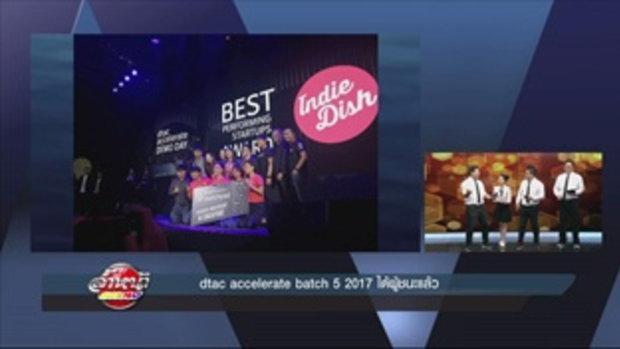 dtac accelerate batch 5 2017 ได้ผู้ชนะแล้ว