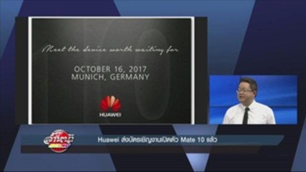 Huawei ส่งบัตรเชิญงานเปิดตัว Mate 10 แล้ว