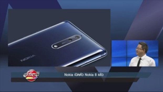 Nokia เปิดตัว Nokia 8 แล้ว