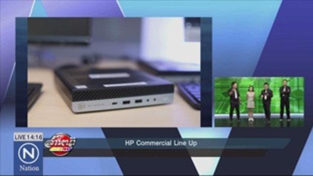 HP เปิดตัว Commercial Line Up