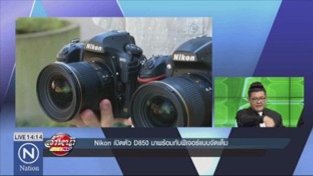Nikon เปิดตัว D850 มาพร้อมกับฟีเจอร์แบบจัดเต็ม