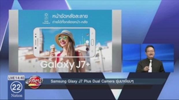 Samsung Galaxy J7 Plus Dual Camera ซุ่มมาเงียบๆ