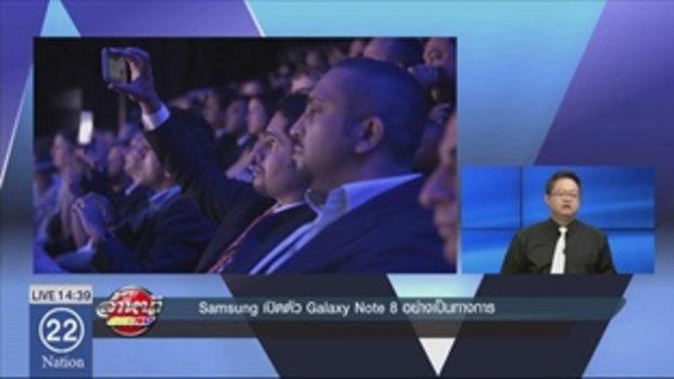Samsung เปิดตัว Galaxy Note 8 อย่างเป็นทางการ