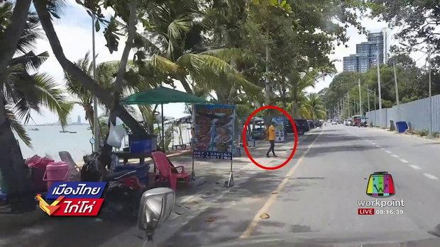 นทท เอือม 'มือโบกร้านค้า' จอดที่สาธารณะแต่เสียตังค์  | เมืองไทยไก่โห่ | 3 ก.ย. 60