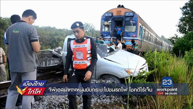 จีพีเอสนำทางหนุ่มขับกระบะ ไปชนรถไฟ โชคดีไร้เจ็บ  | เมืองไทยไก่โห่ | 3 ก.ย. 60