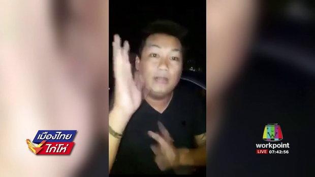 แจ้งข้อหาหนุ่มเมาแหกด่านอ้างเป็นน้องชายผู้กำกับ   | เมืองไทยไก่โห่ | 3 ก.ย. 60