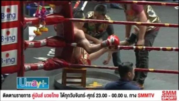 คู่มันส์มวยไทย l ศึกวันมิตรชัย คู่เอก เพชรดำ เพชรยินดีอะคาเดมี่ พบ กล้าศึก เพชรจินดา l 4 ก.ย. 60