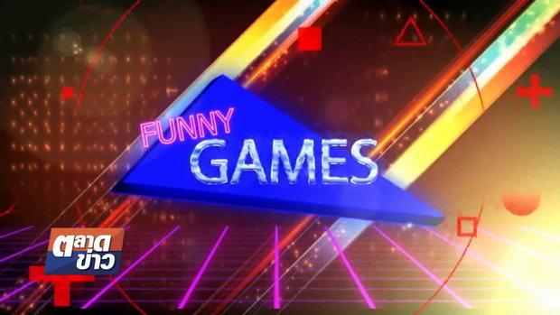 Funny Games l ตลาดข่าว l 5 ก.ย.60