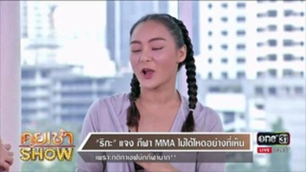 คุยเช้าShow - 'ริกะ' แจง กีฬา MMA ไม่ได้โหดอย่างที่เห็น
