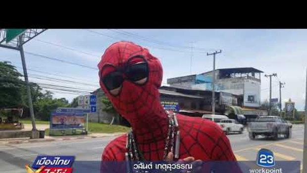 เปิดใจสไปเดอร์แมน วิ่งช่วยคนถูกรถชน l เมืองไทยไก่โห่ l 6 ก.ย.60