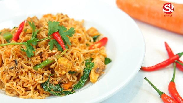 Sanook good stuff - มาม่าผัดปลากระป๋อง งบไม่เกิน 100 กิน 3 มื้อ