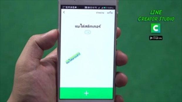 ตอนนี้ชาว iOS สามารถดาวน์โหลดแอป LINE Creator Studio ไปสร้างสติกเกอร์ไลน์แล้วส่งขายได้ด้วยตัวเองแล้ว