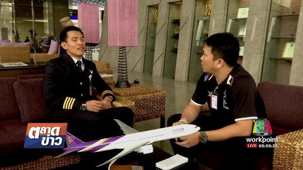 กัปตันการบินไทยตั้งใจกล่าวชื่นชมทีมฟุตบอลไทย l ตลาดข่าว l 8 ก.ย. 60