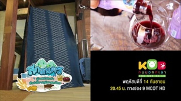 กบนอกกะลา : Teaser สกลนคร เมืองแห่งสินค้าสิ่งบ่งชี้ทางภูมิศาสตร์ไทย (14 ก.ย.60)