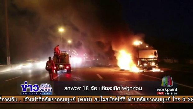 รถพ่วง 18 ล้อแก๊สระเบิดไฟลุกท่วม l ข่าวเวิร์คพอยท์ l 8 ก.ย. 60