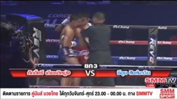 คู่มันส์มวยไทย l ศึกลุมพินีแชมเปี้ยนเกริกไกร คู่ 2 ศักดิ์ศรี เกียรติหมู่9 พบ ซีอุย สิงห์มาวิน l 8 ก.