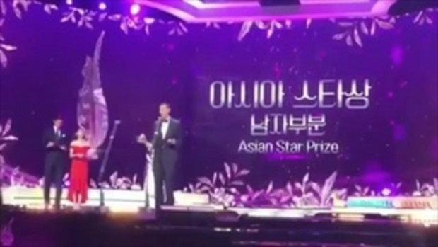 มาฟัง เวียร์ ศุกลวัฒน์ พูดภาษาอังกฤษ ตอนขึ้นรับรางวัล Asian Star Prize ที่เกาหลี