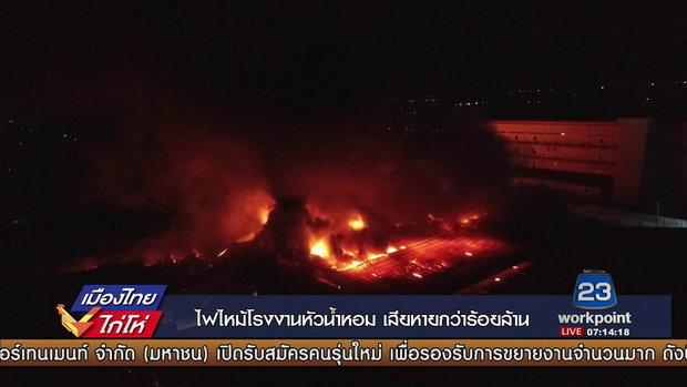 เพลิงไหม้อู่ซ่อมรถ ไฟลามติดถังแก๊สระเบิดหลายครั้ง l เมืองไทยไก่โห่ l 9 ก.ย. 60