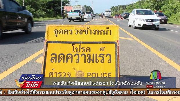 พระขับเก๋งหักหลบด่านตำรวจ โดนปิกอัพชนดับ l เมืองไทยไก่โห่ l 9 ก.ย. 60