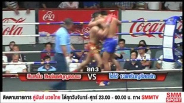 คู่มันส์มวยไทย l ศึกชูเจริญมวยไทย คู่ค้ำ สิบหมื่น ศิษย์เชฟบุญธรรม พบ โจโจ้ 13เหรียญรีสอร์ท l 7 ก.ย.