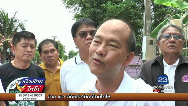 กฟภ รับผิดหลังหนุ่มใหญ่ดูแลแม่ป่วยติดเตียงถูกตัดไฟ I เมืองไทยไก่โห่ I 11 ก.ย. 60