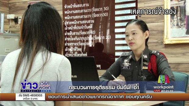 ตอนที่ 3 กระบวนการยุติธรรม ข่มขืน ซ้ำ I เมืองไทยไก่โห่ I 13 ก.ย. 60
