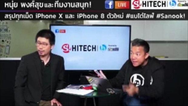 สรุป... iPhone 8,iPhone8 Plus, iPhone X ดี คุ้ม จริงเหรอ? โดยหนุ่ย พงศ์สุข และทีมงานสนุก - Part 3/3