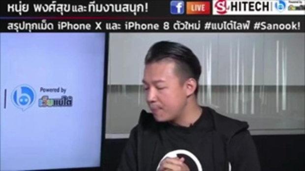 สรุป... iPhone 8,iPhone8 Plus, iPhone X ดี คุ้ม จริงเหรอ? โดยหนุ่ย พงศ์สุข และทีมงานสนุก - Part 2/3