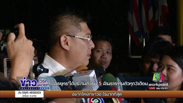 สรยุทธ ได้ประกันตัวยื่น 5 ล้าน รายงานตัวทุก 3 เดือน I เมืองไทยไก่โห่ I 13 ก.ย. 60