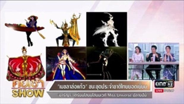 คุยเช้าShow-เมขลาล่อแก้ว ชนะชุดประจำชาติไทยยอดเยี่ยม