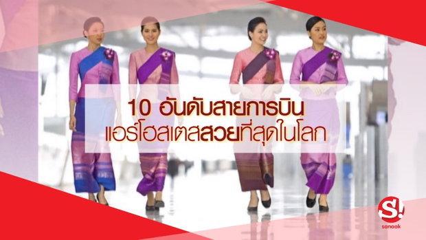 10 อันดับสายการบิน แอร์โฮสเตสสวยที่สุดในโลก