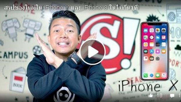 สรุปสั้น ทุกอย่างที่ต้องรู้เกี่ยวกับ #iPhoneX และ #iPhone8 สมาร์ทโฟนประจำปี 2017 ของแอปเปิ้ล #bearta