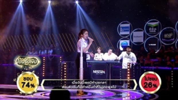 I'M SORRY (สีดา) - กวาง พัชรี | ร้องแลกแจกเงิน Singer Takes It All | 17 ก.ย. 60