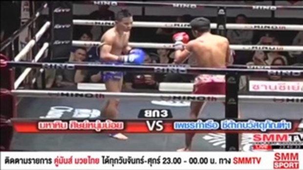 คู่มันส์มวยไทย l ศึกเกียรติเพชร รองคู่เอก ปฏักเพชร ซินบีมวยไทย พบ กล้ารบ พี.เค.แสนชัยมวยไทยยิม l 15