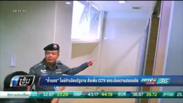 """""""ถ้ำมอง"""" โผล่ทำเนียบรัฐบาล สั่งเพิ่ม CCTV ยกระดับความปลอดภัย - เข้มข่าวค่ำ"""