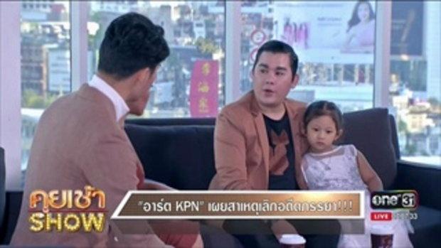 คุยเช้าShow - เคลียร์ข้อสงสัย อาร์ต KPN เป็นเกย์ แต่มีลูก