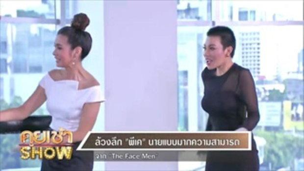 คุยเช้าShow - เปิดใจ  พีเค The Face Men หลังถอนตัวจากรายการ
