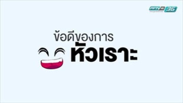 หัวเราะบำบัด - สนุกกับสุขภาพ Happy and Healthy Ep.163