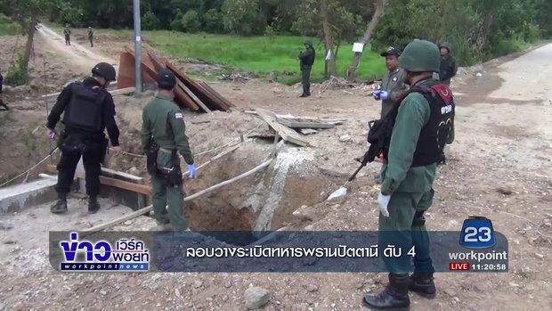 ลอบวางระเบิดทหารพรานปัตตานี ดับ 4 | ข่าวเวิร์คพอยท์ | 22 ก.ย. 60