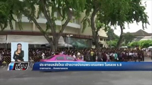 ประชาชนหลั่งไหล เข้าถวายบังคมพระบรมศพฯ ในหลวง ร.9 - เที่ยงทันข่าว