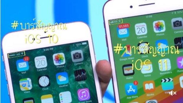 """ไม่ต้องซื้อ #iPhone8 แล้ว!! แค่อัป #iOS11 ก็ดีงาม #ตามมาดูเลย!!"""""""
