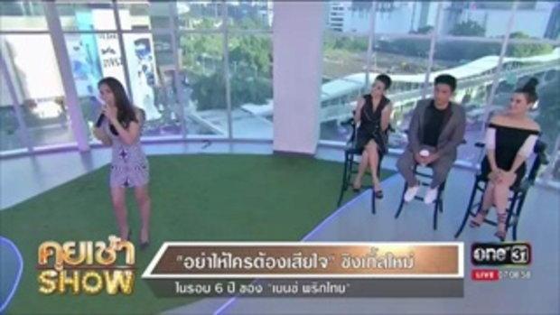 คุยเช้าShow - เบนซ์ พริกไทย ทุ่มทุนเปิดค่ายเพลง Mellow Me