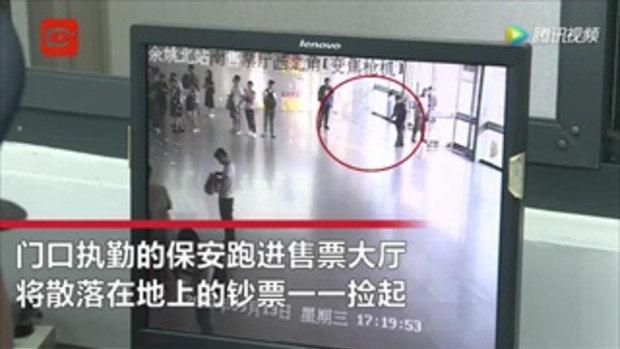 หนุ่มจีนอกหัก โปรยเงินนับเกือบ 2 หมื่นทิ้งเกลื่อนพื้นสถานีรถไฟใต้ดิน