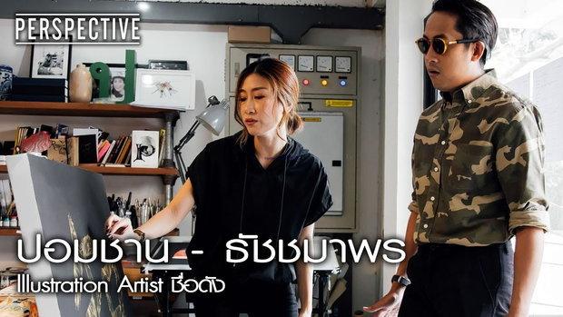 Perspective : ปอมชาน - ธัชชมาพร lllustration Artist ชื่อดัง [24 ก.ย. 60] Full HD