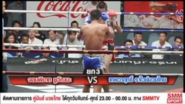 คู่มันส์มวยไทย l ศึกเชฟบุญธรรม รองคู่เอก จอมพิฆาต ชูวัฒนะ พบ เทพวาฤทธิ์ ราไวย์มวยไทย l 25 ก.ย. 60