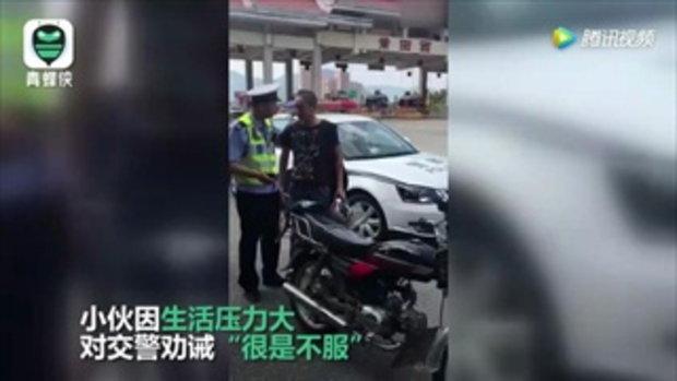 ดราม่าไปอีก หนุ่มจีนร้องสะอื้น เมื่อคุณตำรวจแจกใบสั่ง