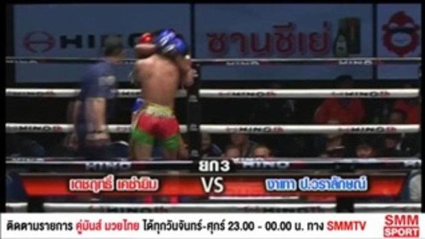 คู่มันส์มวยไทย l ศึกเพชรสุภาพรรณ รองคู่เอก เดชฤทธิ์ เคซ่ายิม พบ งาเทา ป.วราลักษณ์ l 26 ก.ย. 60
