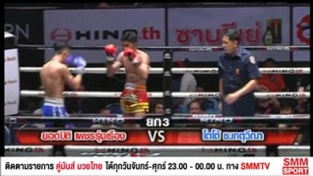 คู่มันส์มวยไทย l ศึกเพชรสุภาพรรณ คู่ 4 ยอดปิติ เพชรรุ่งเรือง พบ โตโต้ ช.เกตุวีณา l 26 ก.ย. 60