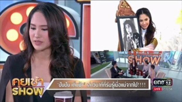 คุยเช้าShow - ปันปัน เต็มฟ้า เผย แม่แหวน ฐิติมา สุดห่วงไม่จากไปไหน