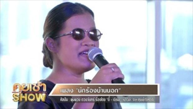 คุยเช้าShow - เพลงนักร้องบ้านนอก โดย ดี้ เอิร์น เปาวลี
